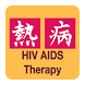 Sanford Guide:HIV/AIDS Rx - Androidアプリ