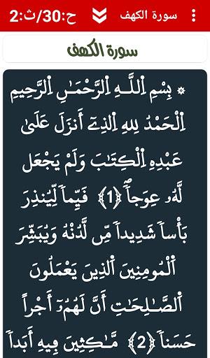 al-Lawh al-Mahfooz  screenshots 1