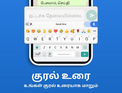 Tamil Keyboard  screenshots 2