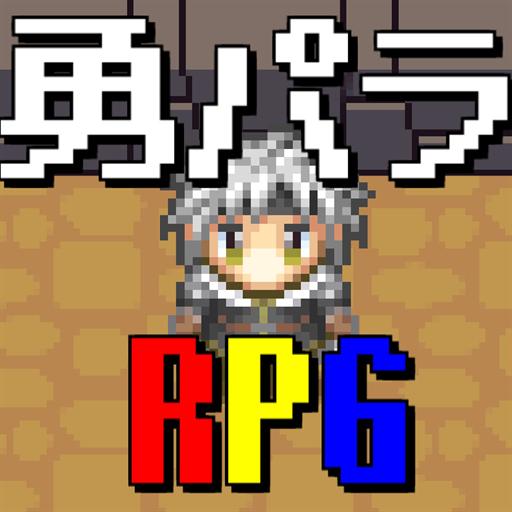 勇者のパラドックス~2DドットのアクションRPG~