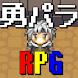 勇者のパラドックス~2DドットのアクションRPG~ - Androidアプリ