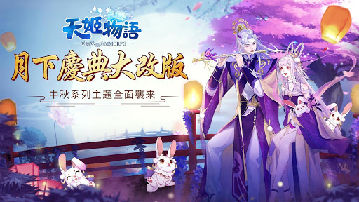 天姬物語 screenshots 1
