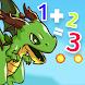 数学 シューティング ゲーム : 子供のための 数学の 学習