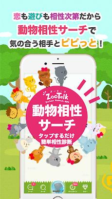 zoo talk 【動物の守護神から友達探し】のおすすめ画像2