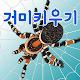 com.ruxbegame.spidergame2