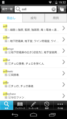 ウィズダム英和・和英辞典公式アプリ |英会話TOEICに辞書のおすすめ画像2