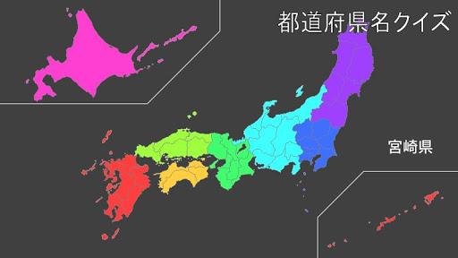 prefectures game screenshot 2