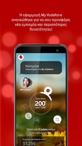 My Vodafone (GR)  screenshots 1