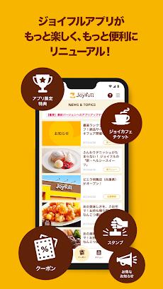 ジョイフルアプリのおすすめ画像1
