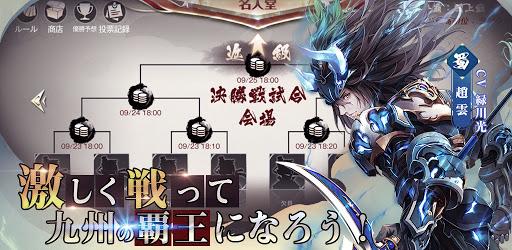 三国烈覇(サンゴクレッパ) 2.6.0 screenshots 2