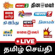 Tamil News | Live News TV | Tamil News Papers