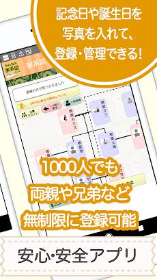 みんなの家系図 〜日本No.1 安心のルーツや血筋の系図 登録数100万人突破〜のおすすめ画像4