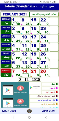 Jafaria Shia Calendar 2021 & 2022 21.0 Screenshots 7