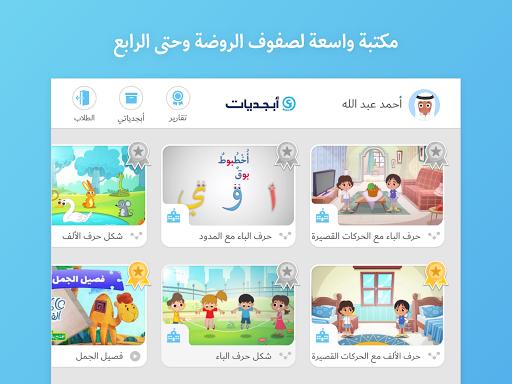 Abjadiyat u2013 Arabic Learning App for Kids apkslow screenshots 7