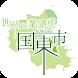 世界農業遺産 国東市 - Androidアプリ