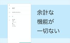 シンプルカレンダー・スケジュール帳 - シンプルで洗練されたカレンダーアプリのおすすめ画像2