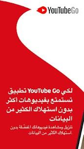 شرح تطبيق Rotyoutube روتيوب بلس لتحميل الفيدوهات من مواقع ( فيس بوك، تويتر، انستقرام، تيك توك) 1