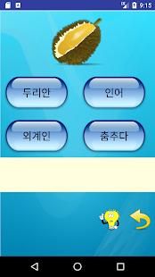 Learn Memorize Korean - Picture vs Hangul