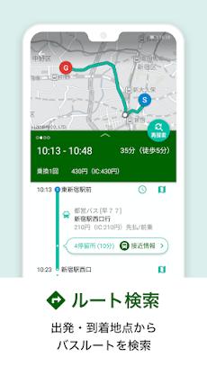 バスNAVITIME -時刻表・乗り換え・路線バス・高速バス・接近情報を簡単検索(バスナビ)のおすすめ画像3