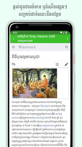 Khmer Lunar Calendar  Screenshots 12