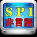 SPI対策 非言語 推論 公務員試験や適正試験対応 新卒就活と転職活動の無料アプリ