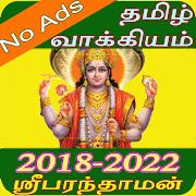 Tamil Calendar Panchangam (வாக்கிய பஞ்சாங்கம் )