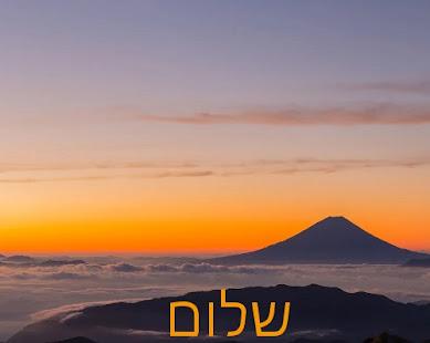 Download ערב טוב For PC Windows and Mac apk screenshot 4