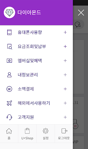 U+ 고객센터  screenshots 4