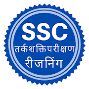 SSC Reasoning in Hindi - SSC Reasoning App 2020
