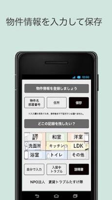 入居チェックアプリのおすすめ画像1