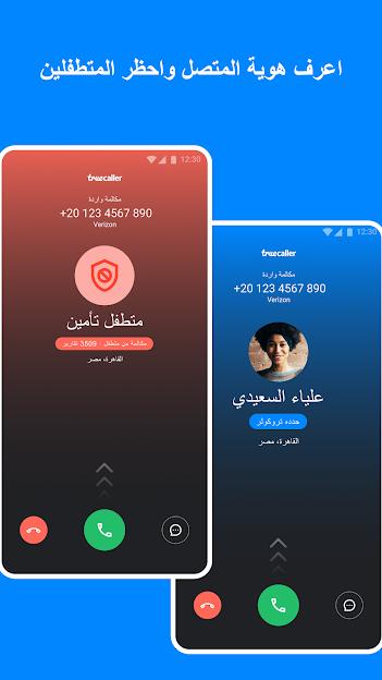 تطبيق هوية المتصل اصدارة الاحدث