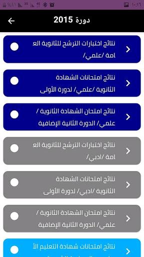 نتائج اختبارات الطلاب في سوريا screen 1