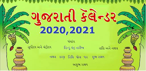 Gujarati Calendar 2021 Apps On Google Play