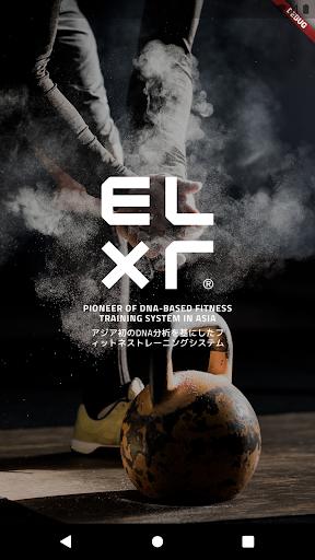 ELXR screenshot 1