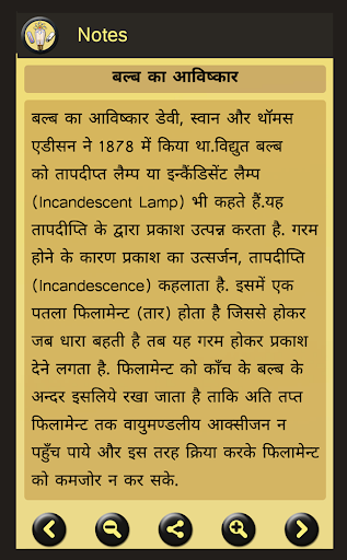 Discovery and Invention in Hindi modavailable screenshots 3