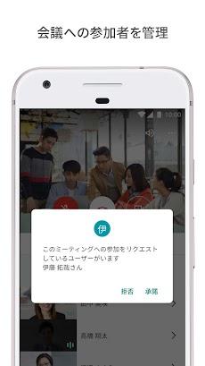 Google Meet - 安全性の高いビデオ会議ツールのおすすめ画像2