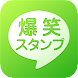 爆笑ネタスタンプ - Androidアプリ