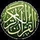 القرآن الكريم بصوت أشهر القراء APK