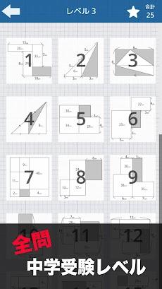 面積クイズのおすすめ画像3