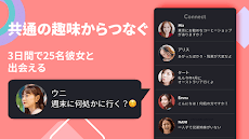 Paktor(パクトル)-恋活・婚活出会いマッチングアプリのおすすめ画像5