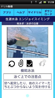 生涯水泳 背泳ぎ2/2のおすすめ画像2