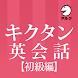 キクタン英会話<初級編>【添削+発音練習機能つき】(アルク)