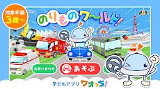 のりものワールド 乗り物遊びが楽しめる子供向けアプリのおすすめ画像1