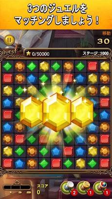 ジュエルマジッククエスト : マッチ3パズルのおすすめ画像3