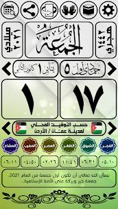 التقويم العربي الإسلامي 2021 3