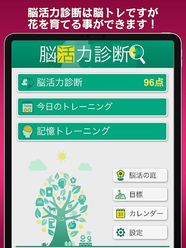 u8133u6d3bu529bu8a3au65ad 1.0.7 screenshots 10