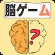 脳テストゲーム - ロジックパズルと脳トレーニングインパルスゲーム無料人気 - Androidアプリ