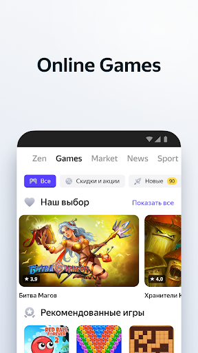 Yandex Browser with Protect screenshots 5