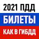 Билеты ПДД 2021 и Экзамен ПДД онлайн правила ПДД