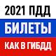 Билеты ПДД 2021 и Экзамен ПДД онлайн правила ПДД für PC Windows